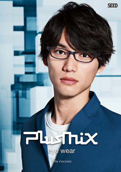 plusmix(プラスミックス) PX-13288 カラー130(ネイビー/ブラウン)を掛けた福士蒼汰。