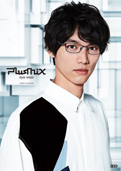 plusmix(プラスミックス) PX-13578 カラー370(ブルーブラック)を掛けた福士蒼汰。