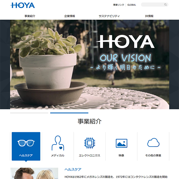 「HOYA株式会社」 (スクリーンショット)