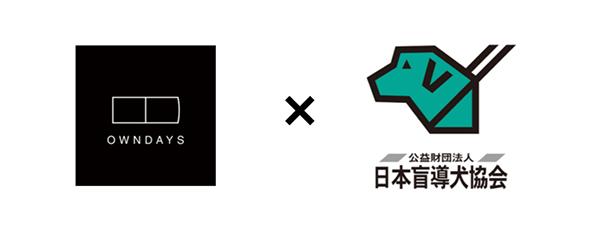 OWNDAYS(オンデーズ)×日本盲導犬協会