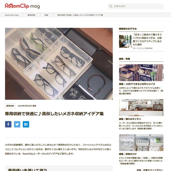 収納で快適に♪真似したいメガネ収納アイデア集 | RoomClip mag | 暮らしとインテリアのwebマガジン