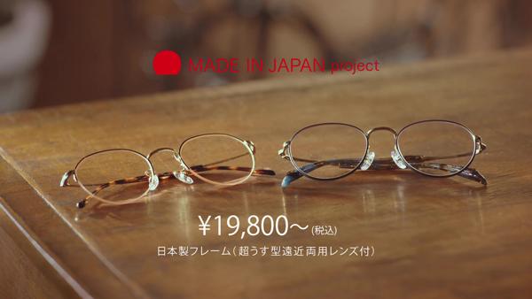 MADE IN JAPAN project 19,800円~(税込) 日本製フレーム(超うす型遠近両用レンズ付)