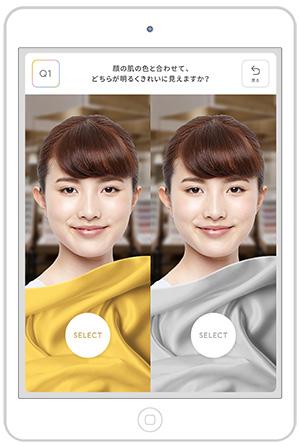 「顔の肌の色と合わせて、どちらが明るくきれいに見えますか?」など、3つの設問に画面をタップして回答する。