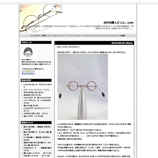 めがね職人どっと。com 日本一小さいメガネかな?