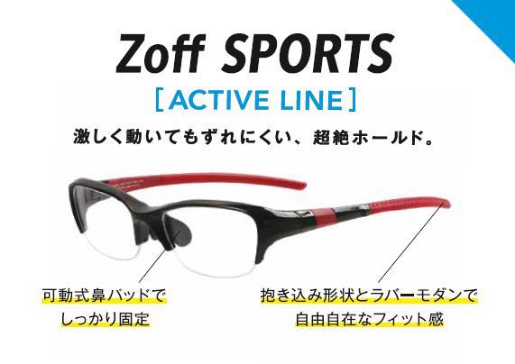Zoff SPORTS [ACTIVE LINE] 商品特長