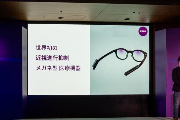 近視進行抑制メガネ型医療機器は世界初。