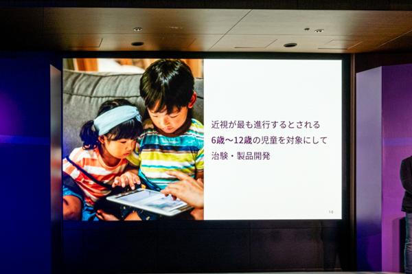近視が最も進行するとされる6歳~12歳の児童を対象にして治験・製品開発。