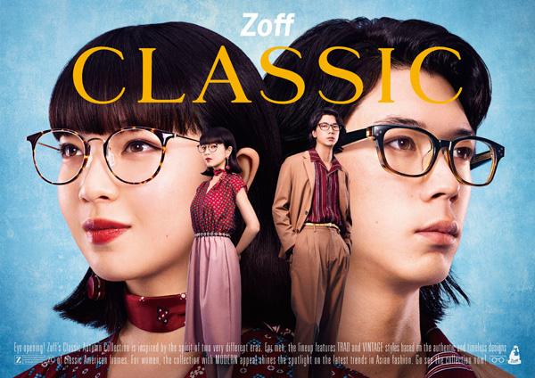 映画広告のようなビジュアルで Zoff CLASSIC(ゾフ クラシック)を掛けるムードを表現。 (左)田中芽衣 (右)髙橋義明