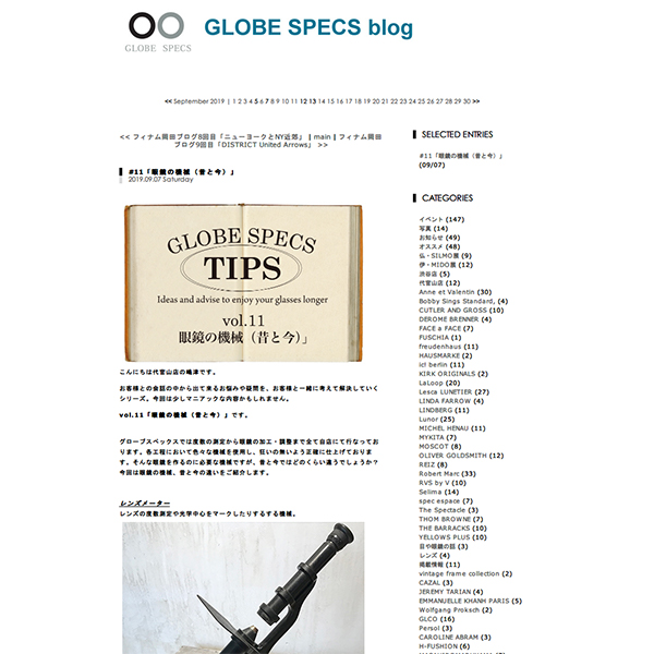 #11「眼鏡の機械(昔と今)」   GLOBE SPECS blog