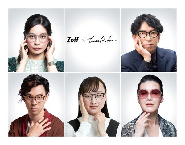 Zoff(ゾフ)からSOMARTA(ソマルタ)の廣川玉枝とコラボしたアイウェア「Zoff×Tamae Hirokawa」発売