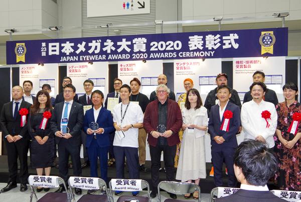 第23回メガネ大賞2020 表彰式