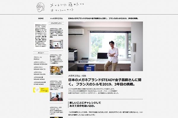 日本のメガネブランドSTEADY金子昌嗣さんに聞く。 フランスのシルモ・パリ2019、3年目の挑戦とは? | メガネライター 藤井たかの オフィシャルサイト