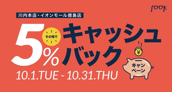 【増税初日の10月1日よりスタート】アイウェアサロンルックその場で5%OFF!キャッシュバックキャンペーンを開催|株式会社PIKOのプレスリリース