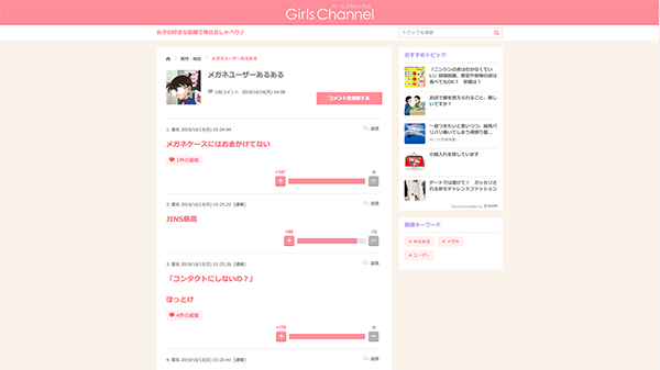 メガネユーザーあるある   ガールズちゃんねる - Girls Channel -