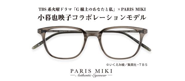 『G線上のあなたと私』×パリミキ「小暮也映子コラボレーションモデル」