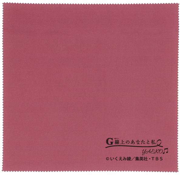 『G線上のあなたと私』×パリミキ「小暮也映子コラボレーションモデル」専用メガネ拭き