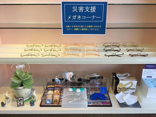 OPTIQUE PARIS MIKI イオンタウン郡山店 「災害支援メガネコーナー」