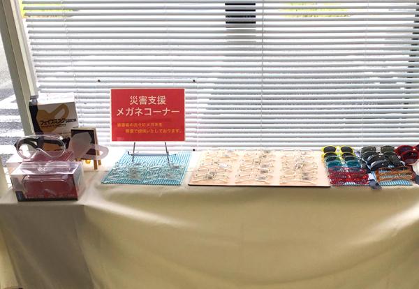 パリミキ 茂原バイパス店 「災害支援 メガネコーナー」