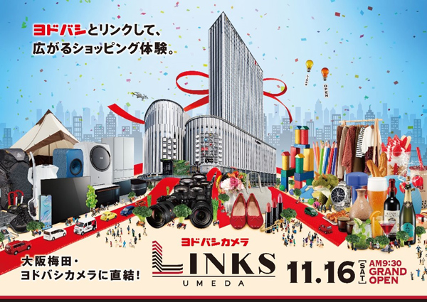 LINKS UMEDAは11月16日(土)にグランドオープン。コンセプトは「つながる、ひろがる。ヨドバシカメラ&LINKSが巻き起こす新梅田ライフスタイル革命」。