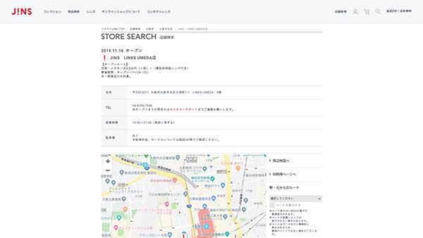 「JINS LINKS UMEDA店 | 店舗検索 | JINS - 眼鏡(メガネ・めがね)」 (スクリーンショット)