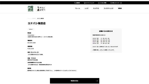 ヨドバシ梅田店|店舗検索|眼鏡市場(メガネ・めがね) (スクリーンショット)