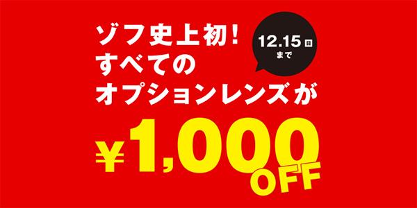 「ゾフ史上初!すべてのオプションレンズが1,000円OFF」