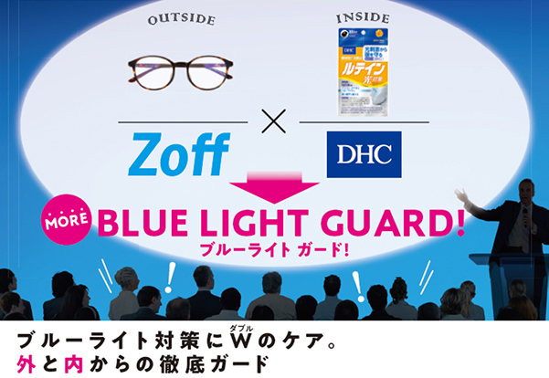 内から外からWのブルーライト対策を!|株式会社インターメスティックのプレスリリース