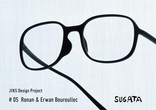 JINS Design Project第5弾はフランス人デザイナーのブルレック兄弟を起用、コンセプトは「SUGATA」