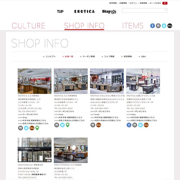 EROTICA 初売り・セール日程