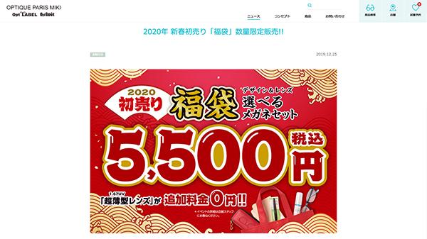 2020年 新春初売り「福袋」数量限定販売!!|お知らせ|NEWS|OPTIQUE PARIS MIKI・Opt LABEL・Opt Goût