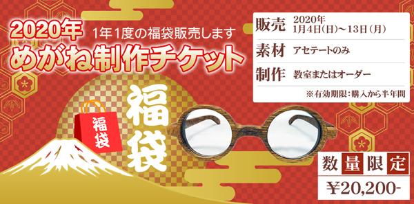 【福袋】2020年めがね製作チケット:glass工房602(東京・西荻窪)