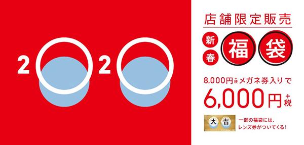 【店舗限定】2020JINS福袋、年始より発売! | メガネのJINS - 眼鏡・めがね