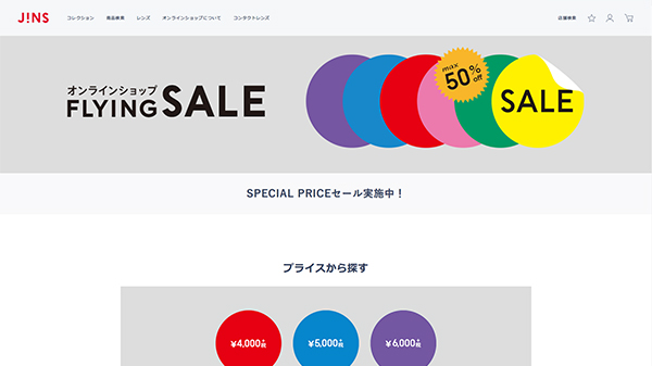 SALE (セール) | JINS - 眼鏡(メガネ・めがね)