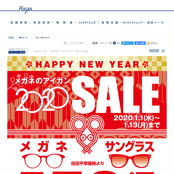 メガネの愛眼 還元セール 2020 大還元SALE