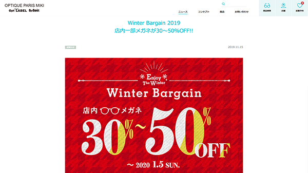 Winter Bargain 2019 店内一部メガネが30〜50%OFF!!|お知らせ|NEWS|OPTIQUE PARIS MIKI・Opt LABEL・Opt Goût
