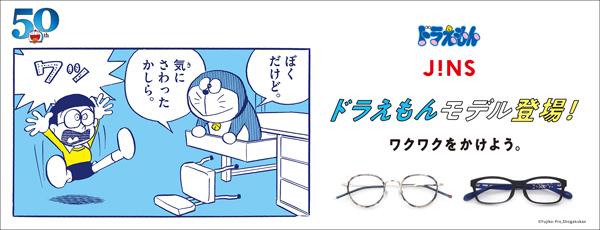 ©Fujiko-Pro. Shogakukan
