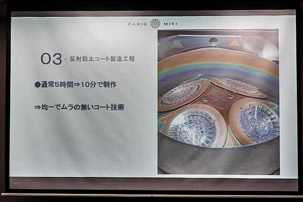 シャミールジャパン TOKYO 反射防止コート製造工程