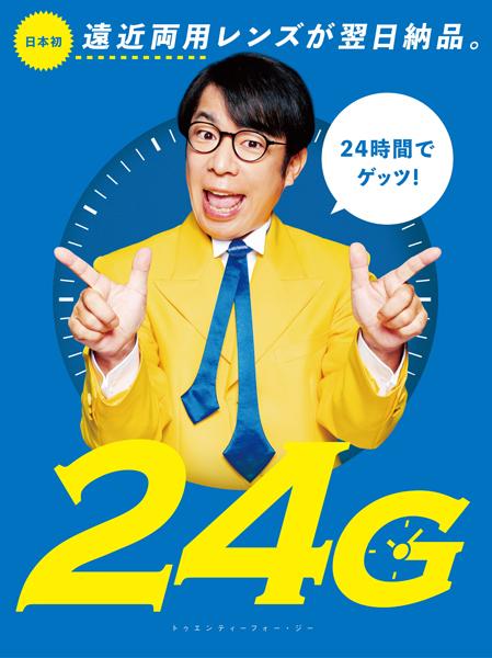 「24G」(トゥエンティーフォー・ジー)のアンバサダー ダンディ坂野