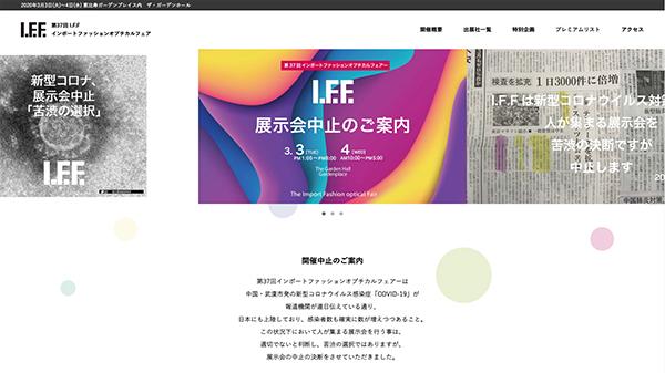 「I.F.F インポートファッションオプチカルフェア」 (スクリーンショット)