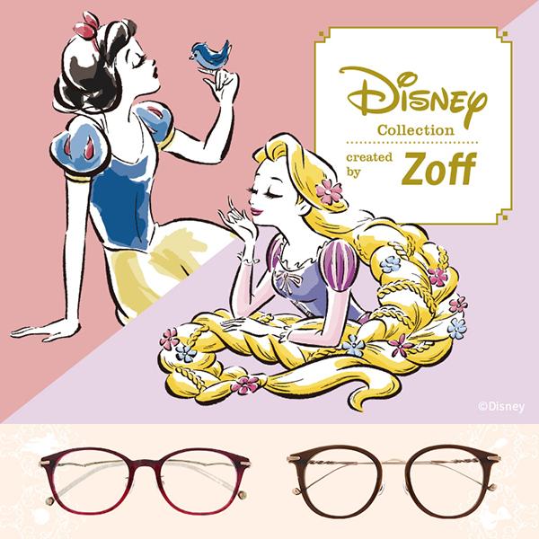 Disney Collection created by Zoff Princess Series Classic Line (ディズニーコレクション クリエイテッド バイ ゾフ プリンセスシリーズ クラシックライン)ビジュアル