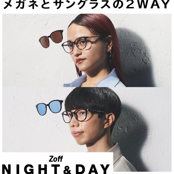 Zoff NIGHT&DAYは「メガネとサングラスの2WAY」