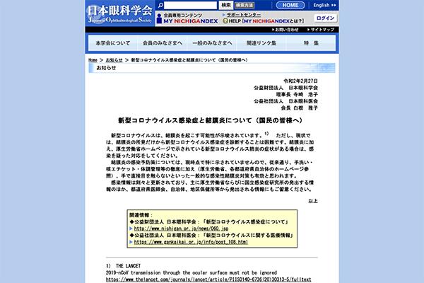 日本眼科学会:新型コロナウイルス感染症と結膜炎について(国民の皆様へ)