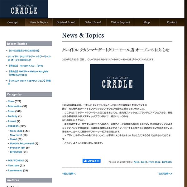 CRADLE | News & Topics | クレイドル タカシマヤゲートタワーモール店 オープンのお知らせ