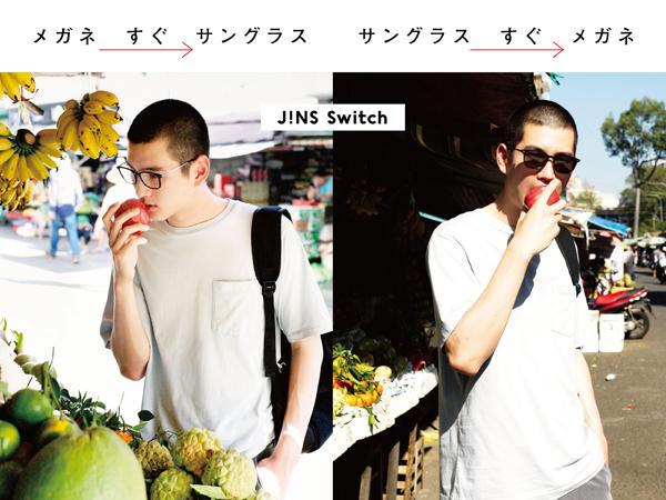 1本でメガネにもサングラスにも使える「JINS Switch(ジンズ・スイッチ)」の2020年新作発売、跳ね上げ式も登場