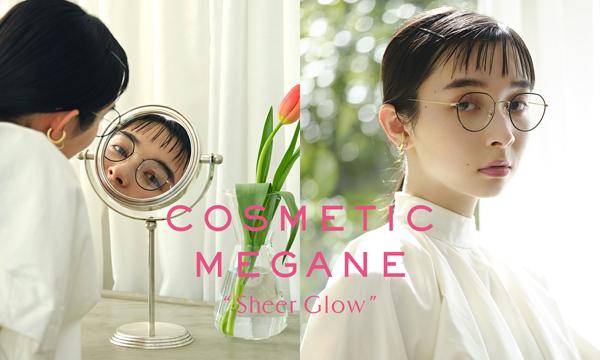 春夏の肌にフィットする「コスメティックメガネ」の新作がGLASSAGE(グラッサージュ)から登場