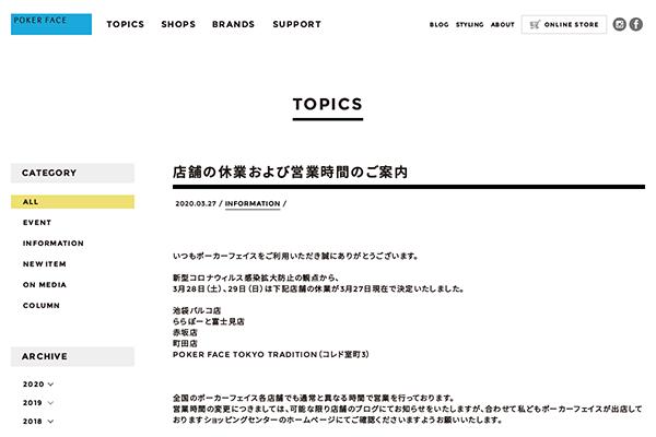 最新TOPICS | POKER FACE [ポーカーフェイス] 公式サイト