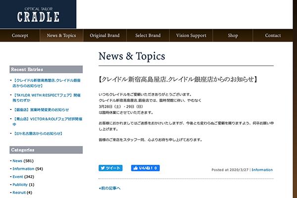 CRADLE | News & Topics | 【クレイドル新宿高島屋店.クレイドル銀座店からのお知らせ】
