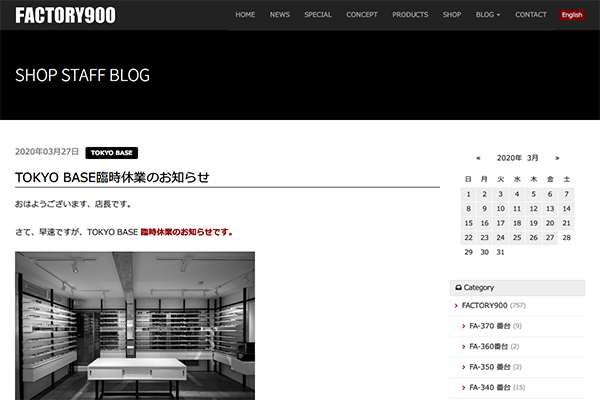 TOKYO BASE臨時休業のお知らせ | TOKYO BASE | Shop Staff Blog | FACTORY900 (ファクトリー900)