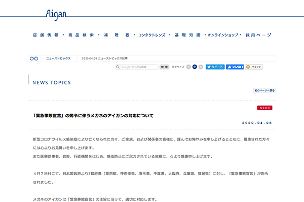銀座 ニュース 福井 コロナ