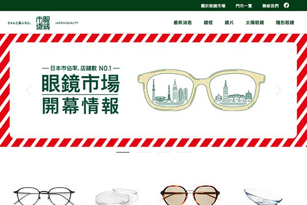 眼鏡市場Taiwan ブランドサイト 「JAPAN QUALITY・眼鏡市場Taiwan」 (スクリーンショット)